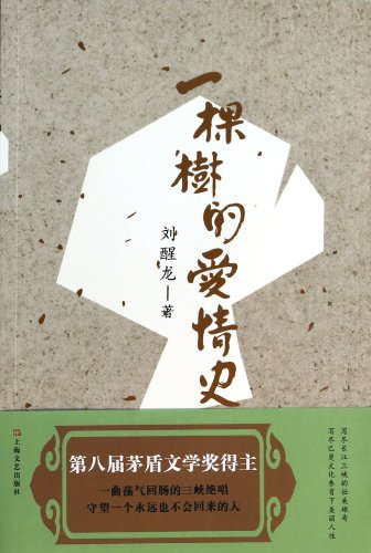 Love the history of a tree(Chinese Edition): LIU XING LONG