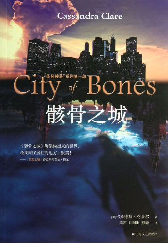 9787532150120: [ [ CITY OF BONES (MORTAL INSTRUMENTS #01) BY(CLARE, CASSANDRA )](AUTHOR)[PAPERBACK]