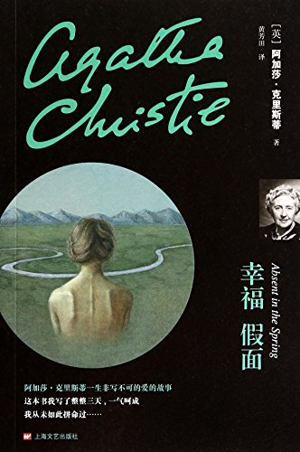 9787532151639: Absent in the Spring (Chinese Edition)