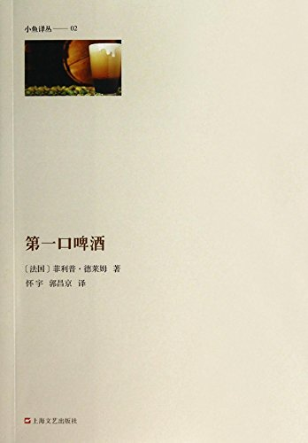 The first port of beer(Chinese Edition): FA ] FEI LI PU DE LAI MU