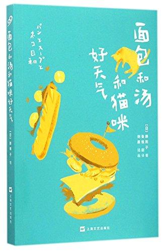 9787532154180: Pan to Supu to Neko Biyori (Chinese Edition)