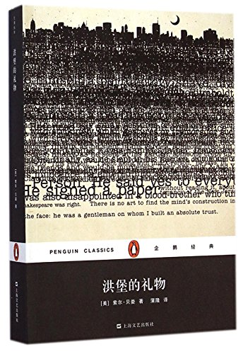 9787532155026: Humboldts Gift (Chinese Edition)