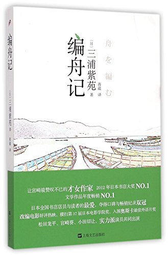 9787532155606: Writing an Unprecedented Dictionary (Chinese Edition)