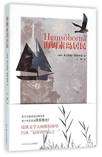 9787532158683: The People of Hemso (Chinese Edition)