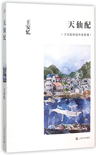 9787532158829: Goddess Marriage / Wang Anyi's Short Stories Series (Chinese Edition)