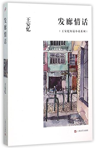 9787532158836: Romance of the Hair Salon / Wang Anyi's Short Stories Series (Chinese Edition)