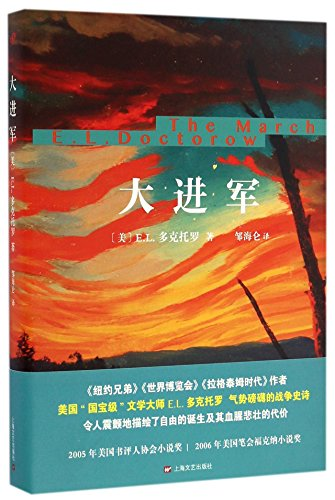 9787532159611: The March (Chinese Edition)