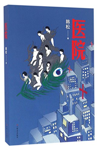 9787532160440: Hospital (Chinese Edition)