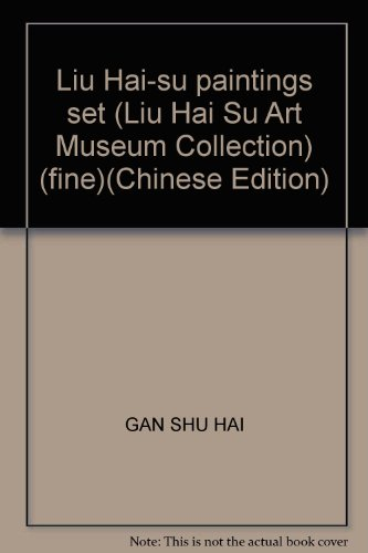 Liu Hai-su paintings set (Liu Hai Su Art Museum Collection) (fine)(Chinese Edition): GAN SHU HAI