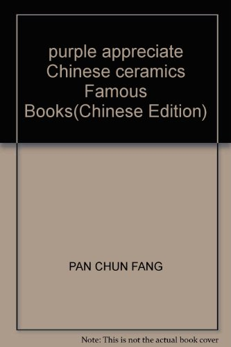 purple appreciate Chinese ceramics Famous Books(Chinese Edition): PAN CHUN FANG