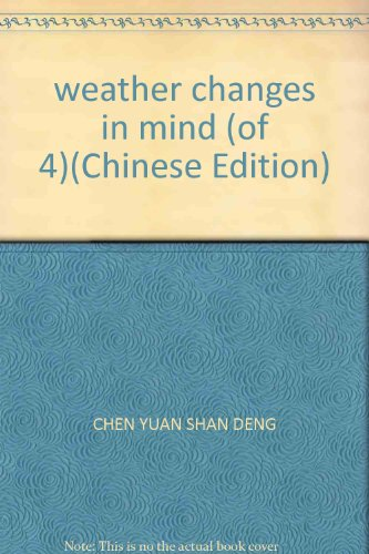 weather changes in mind (of 4)(Chinese Edition): CHEN YUAN SHAN DENG