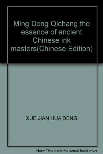 Ming Dong Qichang the essence of ancient Chinese ink masters(Chinese Edition): XUE JIAN HUA DENG