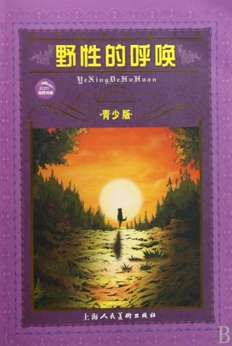 Treasure trove of World Literature: Call of the Wild (Youth Edition)(Chinese Edition): JIE KE LUN ...
