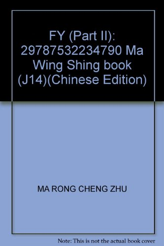FY (Part II): Ma Wing Shing book: MA RONG CHENG