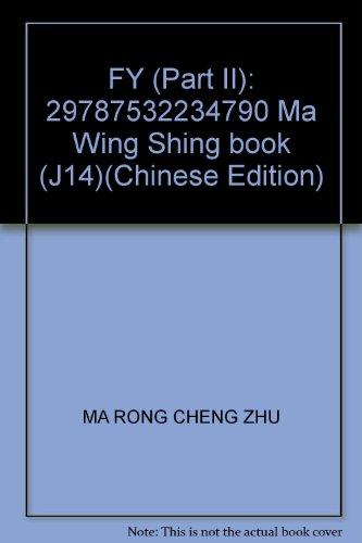 FY (Part II): Ma Wing Shing book 9787532234790J14(Chinese Edition): MA RONG CHENG ZHU