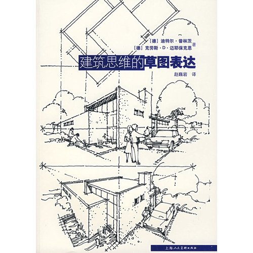 sketch construction expression of thought(Chinese Edition): DI TE ER