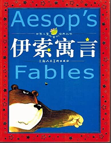 Aesop's Fables(Chinese Edition): LI JIN RUI GAI XIE . LI GUANG YU HUI HUA