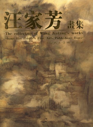The Collection of Wang Jiafang's Works: Zhu Guorong (foreword), Zhou Weiming (editor)