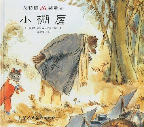 9787532247868: Aite Xiong & Saina Shu: Xiao Peng Wu (Chinese Edition)