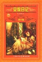 9787532252114: Diary of Anne Frank - (Youth Edition)(Chinese Edition)