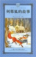 9787532252558: Treasures of world literature - the story out that Fox(Chinese Edition)