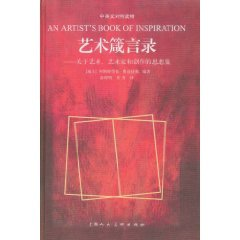 Art Proverbs recorded: about art, artists, and creative thinking sets [hardcover]: A SI TE LI DE ?...