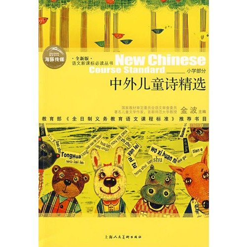 9787532258109: Selected Poems of Chinese and foreign children
