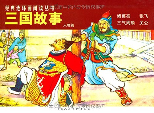 9787532259243: Chinese Comic:Three Kingdoms: People articles (Set 4 Volumes) (Paperback)(Chinese Edition)