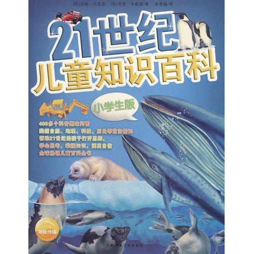 Child 21 Knowledgebase - (primary version)(Chinese Edition): TANG MU. JIE KE XUN