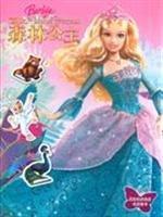 9787532259977: Barbie Diamond Castle (Paperback)