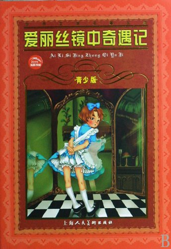 Alice mirror Trek: Youth Edition(Chinese Edition): YING) LIU YI