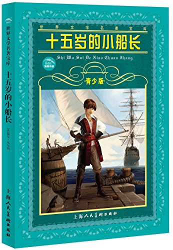 9787532261352: fifteen-year-old captain: Youth Edition(Chinese Edition)