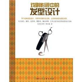 Television drama of Hair Design(Chinese Edition): BIAN ZHU : [ YING ] KAI TE ? SI BIN SAI