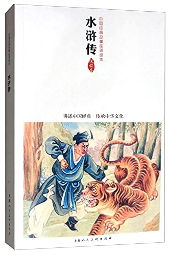 9787532267118: The Water Margin - China's Excellent Comic Books (Chinese Edition)