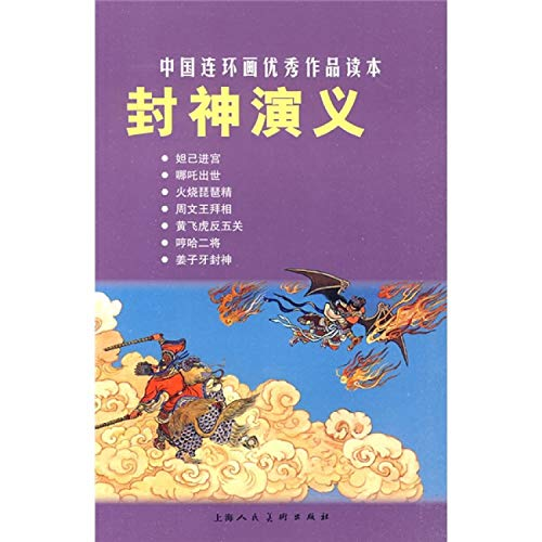 9787532267132: Chronicles Of Sealing Gods -Chinese excellent comic book (Chinese Edition)