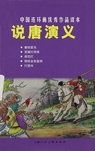 9787532267170: The Romance of Sui and Tang Dynasties - China's Excellent Comic Books (Chinese Edition)