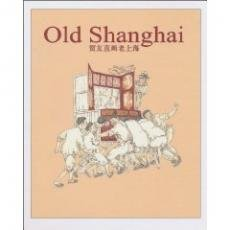 9787532268672: Old Shanghai(English & Chinese)