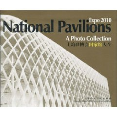 9787532268689: Expo 2010 National Pavilions: A Photo Collection, Bilingual Edition