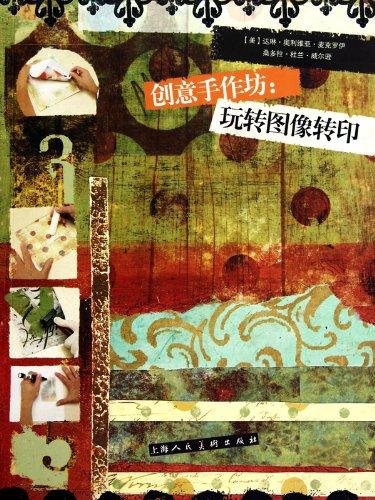 Image Transfer Workshop(Chinese Edition): DA LIN AO