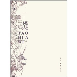 9787532270743: Suzhou Taohuawu woodcut technique works in [paperback](Chinese Edition)