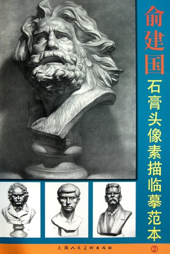 9787532271030: Yu Jianguo Plaster Head Portrait Sketch Copy Book 2 (Chinese Edition)