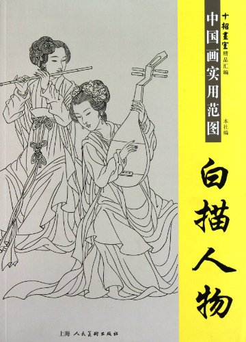 9787532271924: Traditional Line Drawing Character: Practical Sample Chinese Painting (Chinese Edition)