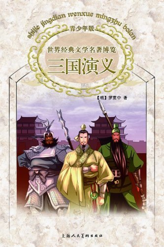 9787532272495: The Romance of the Three Kingdoms (Chinese Edition)