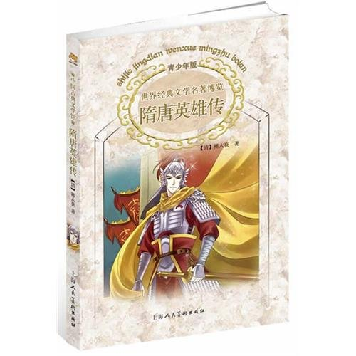 9787532274178: Heroes in Sui & Tang Dynasties (Chinese Edition)