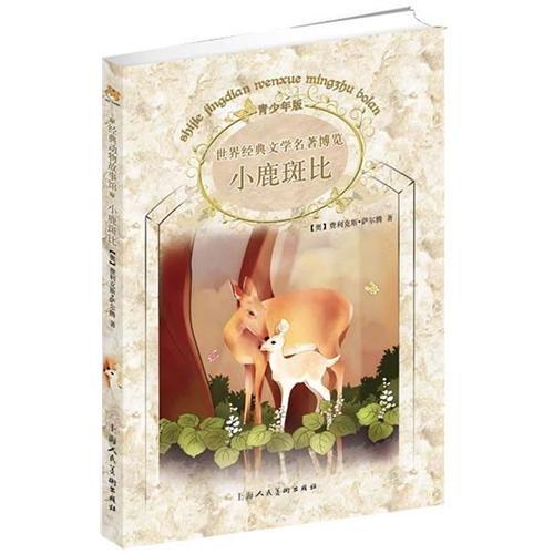 9787532274253: Bambi (Chinese Edition)