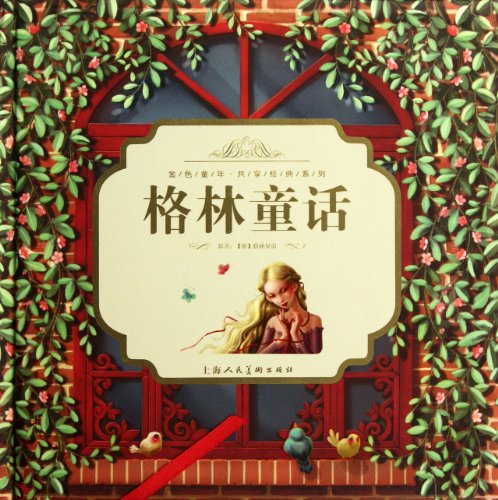 9787532274291: Grimm's Fairy Tales (Chinese Edition)