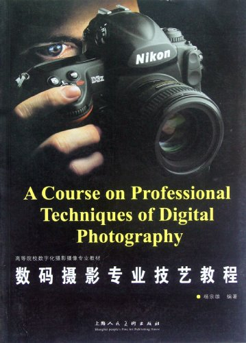 9787532274710: Digital photo professional skills ( Higher Colleges digital photography major textbook) (Chinese Edition)