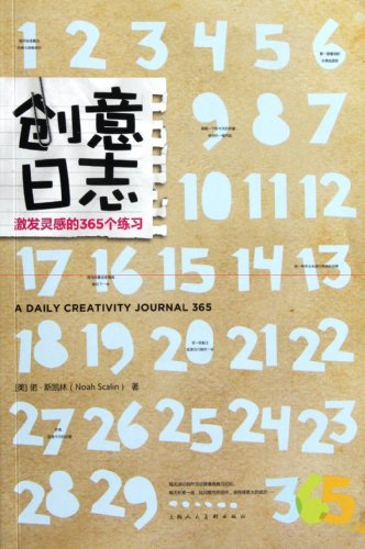 A Daily Creative Journal 365 (Chinese Edition): si kai lin