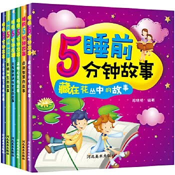 9787532277124: Before going to bed five minutes of story (Set of 4)
