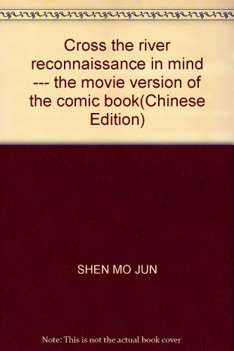 Cross the river reconnaissance in mind --- the movie version of the comic book(Chinese Edition): ...